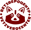 логотип ветзвероцентр