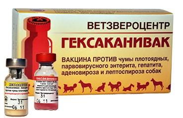 Гексаканивак вакцина Ветзвероцентр